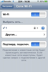 Как настроить интернет на iphone, настройка домашней wi fi сети