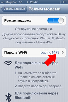 Режим wi fi модема в iPhone
