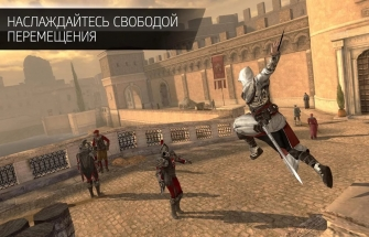 Assassins Creed Identity для Андроид