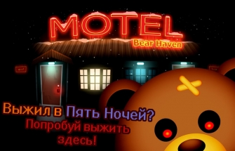 Игра Bear Haven Nights Horror для Андроид