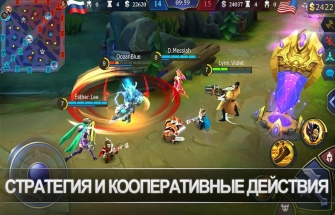 Mobile Legends: Bang bang на Андроид