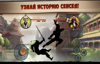 Игра Shadow Fight 2 Special Edition
