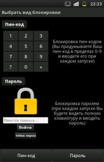 Hide It Pro для Андроид