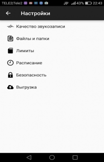 Background Sound Recorder на Андроид