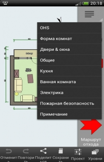 Floor Plan Creator для Андроид