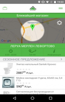 Leroy Merlin на Android
