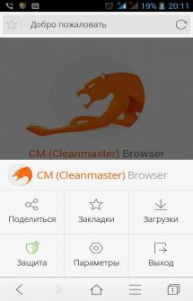 CM (Clean Master) Browser