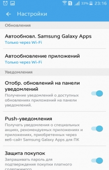 Samsung Galaxy Apps для Андроид
