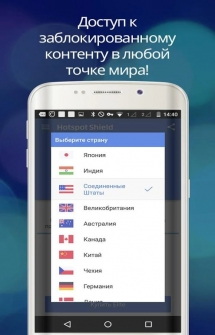 Hotspot Shield VPN для Андроид