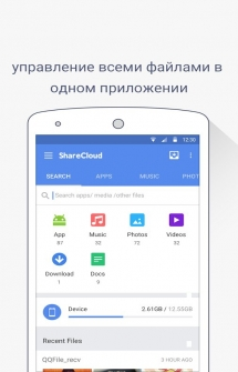 Share Cloud (Share Apps) на Android