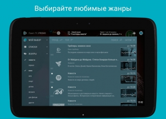 Lanet TV на Android