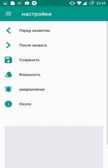 Screenshot Capture на Андроид