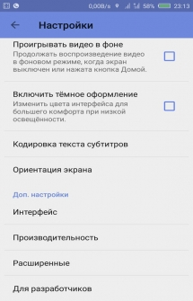 MKV Amp Player для Андроид