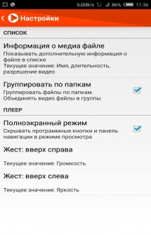 Media Player Plus для Андроид