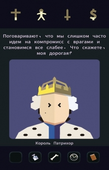 Reigns: Her Majesty на Андроид