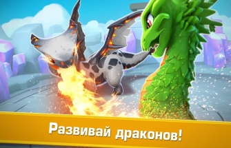 Dragon mania: Legends на Android