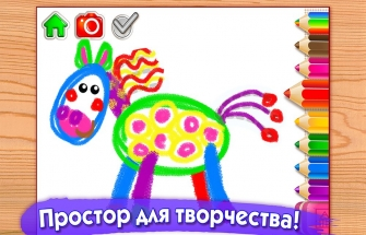 Игра Color For Kids для Android