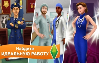 Игра The Sims FreePlay на Андроид