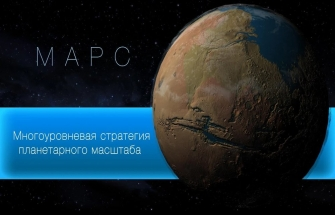 Игра TerraGenesis Space Colony на Андроид