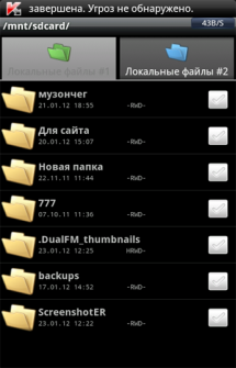 Dual File Manager