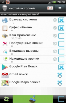 Приложение History Clear Privacy Clean