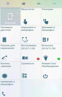 Phone Doctor Plus для Андроид