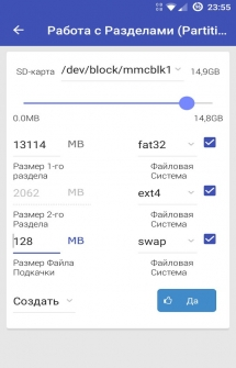 Приложение Apps2SD: All in One Tool для Android