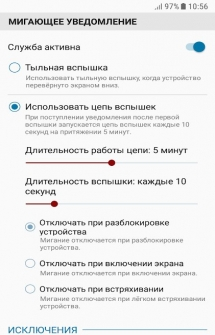 FrontFlash Notification на Андроид