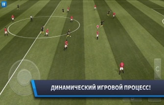 Dream League Soccer 2017 на Андроид