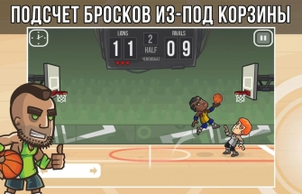 Игра Basketball Battle на Андроид