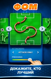 Online Soccer Manager на Андроид