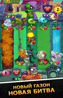 Plants vs. Zombies Heroes для Андроид