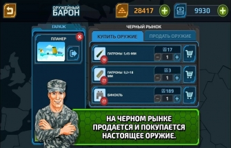 Игра The Lord Of War на Android
