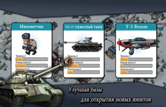 Игра Warfare Nations на Андроид