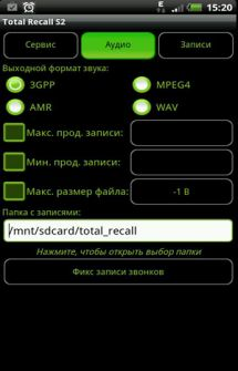 Call Recorder Galaxy S