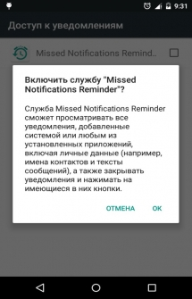 Missed Notifications Reminder для Андроид