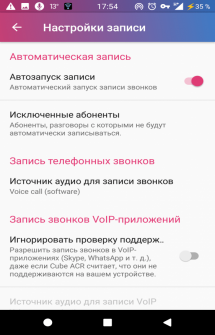 Cube Call Recorder ACR на Андроид