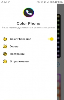 Color Phone Flesh