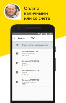 Maxim: taxi на Android