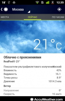 Погода AccuWeather