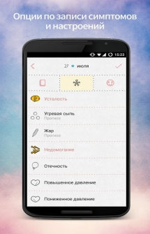 LoveCycles на Андроид