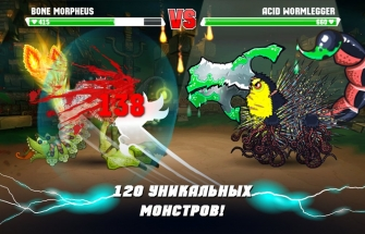 Mutant Fighting Cup 2 для Андроид