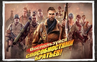 Brothers in arms 3 для Андроид