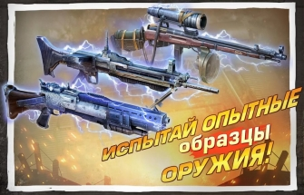 Игра Brothers in arms 3 для Андроид