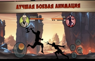 Игра Shadow Fight 2 Special Edition на Андроид