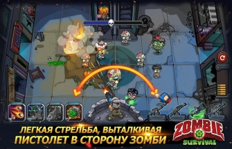 Игра Zombie Survival: Game of Dead на Андроид