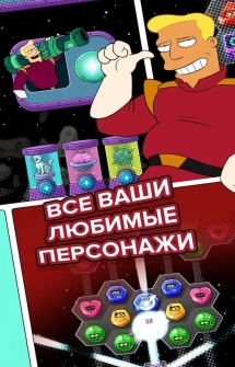 Futurama: Game of Drones для Андроид