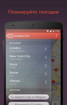 City Maps 2Go на Андроид