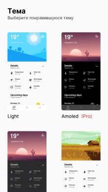 Overdrop Animated Weather Widgets на Android